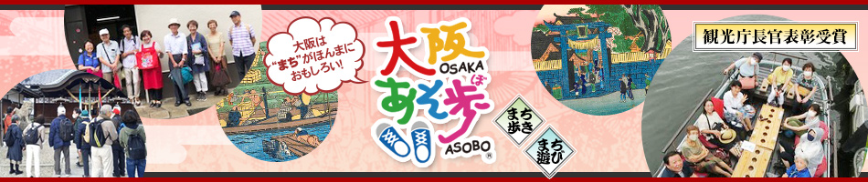 大阪あそ歩 - OSAKA ASOBO -